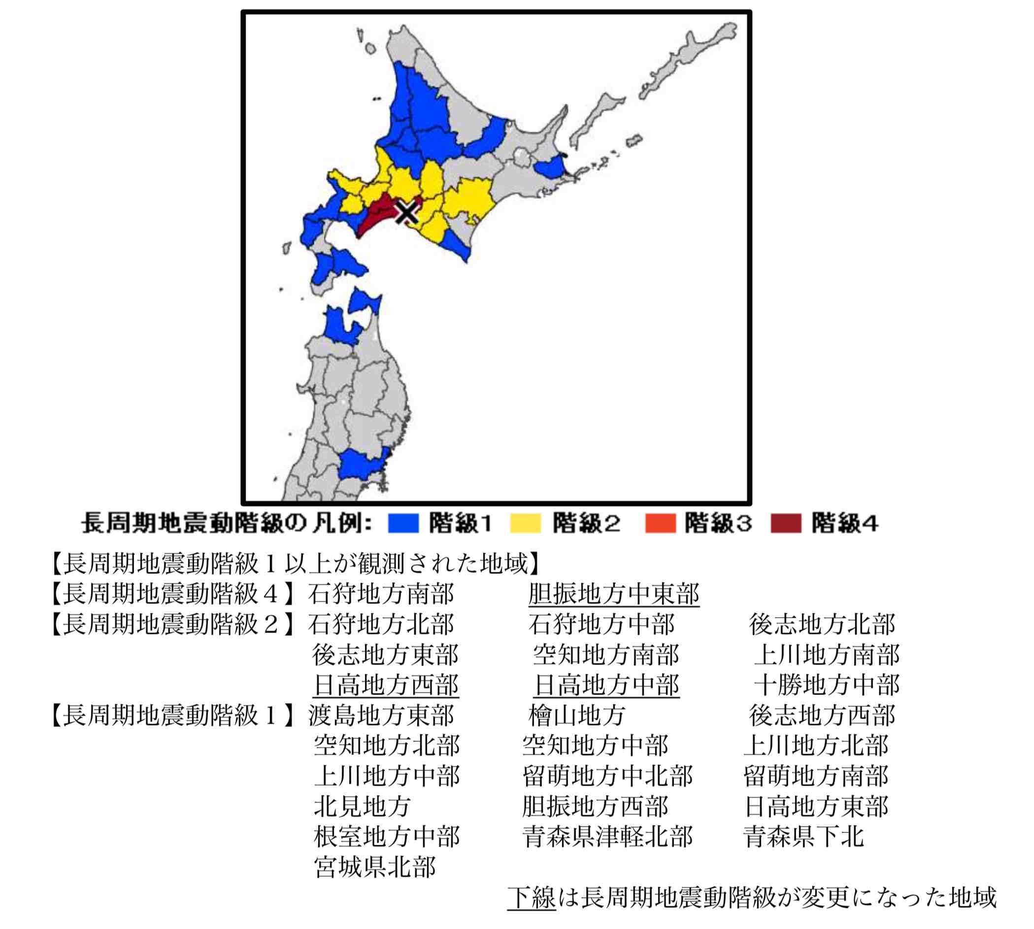 気象庁地発表 平成30年北海道胆振東部地震について 概要と活動状況 発災後の震度1以上地震は165回